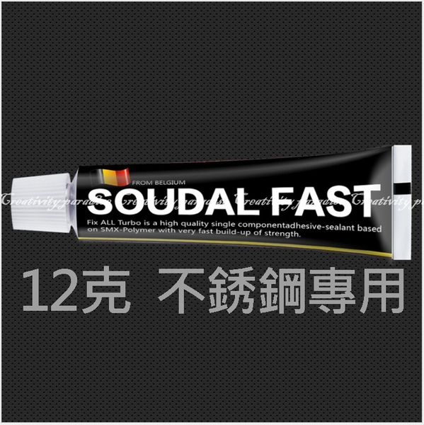 【不銹鋼免釘膠】12g德國soudal fast不鏽鋼專用強力速乾免打孔膠 強力膠 無痕黏膠