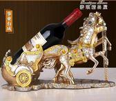 紅酒架子 北歐紅酒架擺件客廳酒柜裝飾品家居創意擺設馬工藝品招財喬遷禮品igo 麥琪精品屋