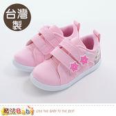 女童鞋 台灣製冰雪奇緣正版美型運動鞋 魔法Baby