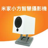 【小米小方智慧攝影機】台灣可用版 1080P 夜視版 手機監控 網路監視器 WIFI攝像機 錄影機 小蟻