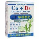 【加購品】三多 檸檬酸鈣(60錠/盒)