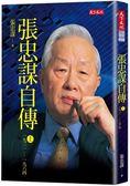 張忠謀自傳上冊1931 1964(2018新版)