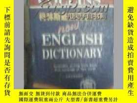 二手書博民逛書店罕見柯林斯最新英語詞典Y19658 本書編寫組 北京大學出版社