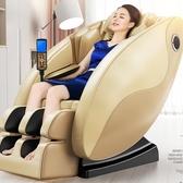 按摩椅 全身家用小型新款全自動老人太空豪華艙頸椎腰部揉捏器T 3色