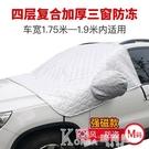 強磁汽車遮光簾半罩擋風玻璃防曬隔熱遮陽擋車窗前檔遮陽板防塵套 Korea時尚記