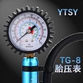 胎壓計汽車胎壓計槍車用檢測輪胎監測胎壓表表數顯氣壓表充氣槍【鉅惠85折】