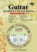 【小叮噹的店】952273 古典吉他名曲大全<一>內附演奏DVD+MP3