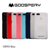GOOSPERY OPPO R11s SOFT FEELING 液態矽膠殼 軟套 保護殼 手機殼