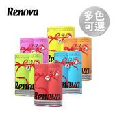 Renova葡萄牙天然彩色捲筒衛生紙(6入/組)-六色可選