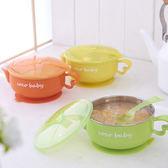 餐具 兒童不鏽鋼注水保溫碗 吸盤碗含湯匙 B7J004 AIB小舖