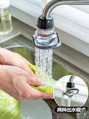 過濾器麥飯石水龍頭過濾器自來水防濺花灑頭廚房濾水器噴頭過濾嘴節水器2 色