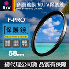 【送柯達拭鏡液3ml】B+W 58mm F-PRO UV 010 多層膜 保護鏡 MRC 濾鏡 鏡片 捷新公司貨
