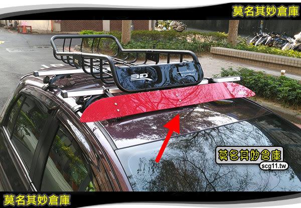莫名其妙倉庫【5G049 車頂靜音擾流板】神奇防止風切聲 保證有效 3D專利 車頂架 2017 Ford 福特 KUGA