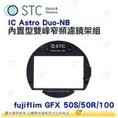 STC IC Astro Duo-NB 內置型雙峰窄頻光害濾鏡架組 fujifilm GFX 中片幅 富士專用 1年保固
