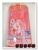 古意古早味 紅魚肉片(大田/320入/罐) 懷舊零食 童玩 糖果 香辣魚片 乾魚片 鱈魚片