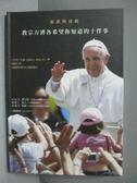 【書寶二手書T1/宗教_KQP】教宗方濟各希望你知道的十件事、教宗本篤十六世希望…