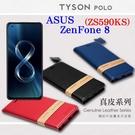 【愛瘋潮】 現貨 華碩 ASUS ZenFone 8 ZS590KS 簡約牛皮書本式皮套 POLO 真皮系列 手機殼 可插卡