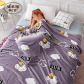 毛毯—珊瑚絨毛毯冬季加厚保暖法蘭絨床單人學生宿舍毛絨被子午睡小毯子 依夏嚴選