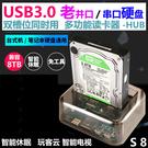 IDE/SATA雙介面USB3.0多功能...