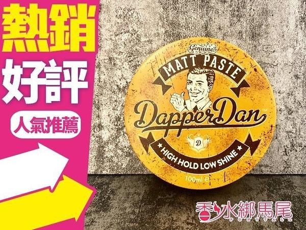 莫里斯老爺 Dapper Dan 時髦丹英式 髮油 100ml 黃罐 英式痞霜 另有他款◐香水綁馬尾◐