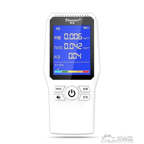 甲醛檢測儀家用儀器專業新房測甲醛室內甲醇測試空氣質量紙盒 好樂匯