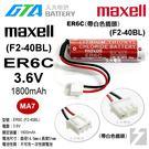 ✚久大電池❚ 日本 Maxell ER6C 帶插頭 F2-40BL F240BL FX2N-48MT 三菱 F1 F2 FX FX1 FX2 FX2C FX2N    MA7