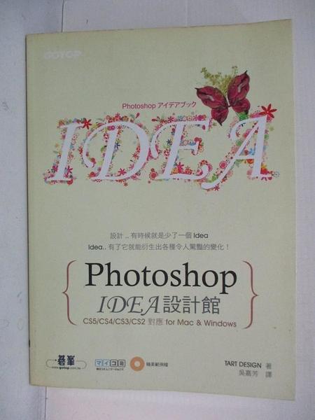 【書寶二手書T3/電腦_KIV】PHOTOSHOP-IDEA設計館_TART DESIGN