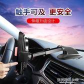 車用支架 車載手機支架汽車用多功能車內導航架吸盤式出風口車上手機支撐架 蘇荷精品女裝