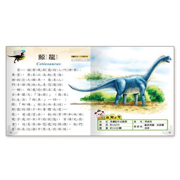 恐龍小百科(II)(附CD)