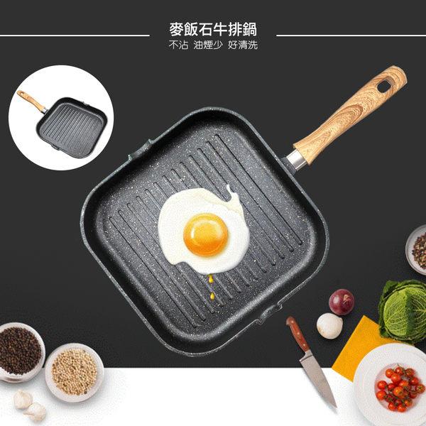 【快樂家】麥飯石方型牛排煎鍋28cm