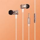 G66 香水珍珠線金屬入耳式耳機 重低音線控耳機 手機耳機 三款耳帽 多數手機通用 D-05