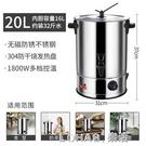 電熱燒水桶不銹鋼大容量開水桶保溫一體商用加熱桶食堂裝湯熱水桶 220V 樂活生活館