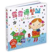 露露過聖誕:發揮創意想像的遊戲操作書##