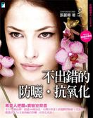 (二手書)化妝品達人LESSON4-不出錯的防曬‧抗氧化