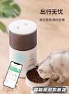 寵物餵食器 貓咪自動喂食器定時定量貓糧狗糧智慧用品寵物投食機自助喂貓神器 風馳
