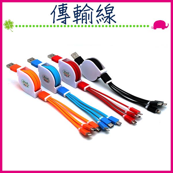 伸縮款 三合一傳輸線 三頭數據線 USB線 一拖三手機充電線 Type-c 安卓 蘋果 1米 多頭 通用款