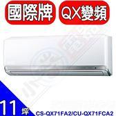 《全省含標準安裝》【CS-QX71FA2/CU-QX71FCA2】變頻分離式冷氣