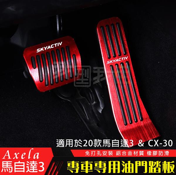 新馬自達3次世代 Mazda 馬3 Axela CX-30免打孔油門+剎車踏板最新3D款(2件套)