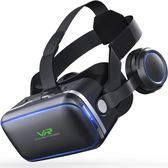 【魔幻耳機VR一體機】虛擬現實頭戴頭盔手機游戲機box影院3d眼鏡