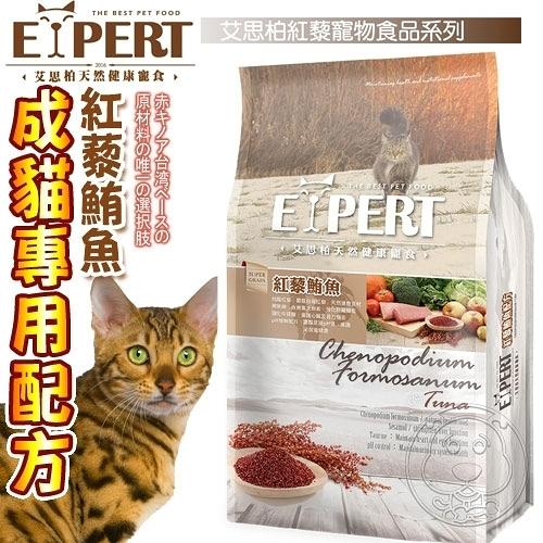 四個工作天出貨除了缺貨》EXPERT艾思柏》成貓專用貓糧配方紅藜鮪魚貓飼料-1.5kg/3.3lb