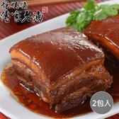【諶媽媽眷村菜】老滷東坡肉2包 (500g/包,一塊裝)