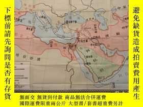 二手書博民逛書店教學罕見歷史 參考 掛圖 八世紀中期阿拉伯帝國圖 9.  張 量