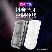 手機藍芽自拍器-可充電無線藍芽自拍器 安卓\IOS繫統手機快門遙控神器配件 多麗絲