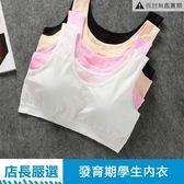 純棉少女文胸發育期學生內衣【洛麗的雜貨鋪】
