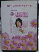 影音專賣店-U03-772-正版DVD-日劇【令人討厭的松子的一生 11集6碟 日語】-內山理名 要潤