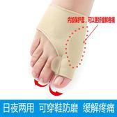 拇指外翻矯正器 大腳趾拇指外翻矯正器日夜用成人可穿鞋女士大腳骨拇外翻分趾器