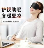 真絲眼罩睡眠遮光透氣女男士可愛韓國睡覺緩解眼疲勞護眼罩【全館免運】