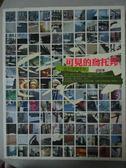【書寶二手書T5/建築_XAM】可見的烏托邦:城市建築手記_胡碩峰