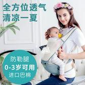 嬰兒背帶多功能四季通用小孩抱帶兒童坐凳夏季透氣前抱式寶寶腰凳    西城故事