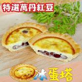 老爸ㄟ廚房.萬丹紅豆冰蛋塔 (50g±10%/顆,共10顆)﹍愛食網